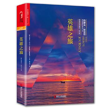 英雄之旅:约瑟夫·坎贝尔亲述他的生活与工作(pdf+txt+epub+azw3+mobi电子书在线阅读下载)