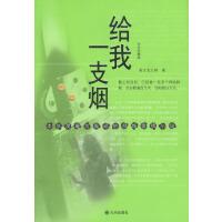 【二手书8成新】给我一支烟 美女变大树 九洲图书出版社