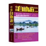 中国自助游(2019年)