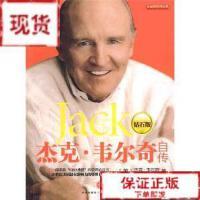 【旧书二手书9成新】杰克・韦尔奇自传:钻石版 /[美]韦尔奇、[美]拜恩 著;曹彦博
