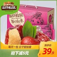 新品【三只松鼠_每日红枣800g/箱】零食特产干果蜜饯新疆大个骏枣