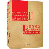 建筑表现牛皮书2----居住建筑