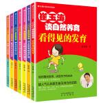 崔玉涛谈自然养育(7册)