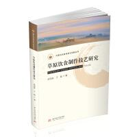 草原饮食制作技艺研究