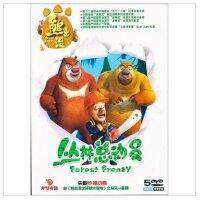 原装正版 儿童卡通片 熊出没之丛林总动员(5DVD) 央视热播动画