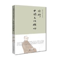 钱穆先生著作系列―中国文化精神(简体精装)