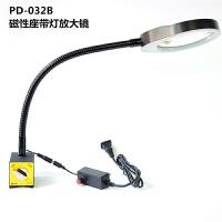磁力座带灯放大镜PD032B强磁吸附万向软管支架机床工作灯五金毛刺检测3倍5倍8倍10倍多功能维修加工工作台灯