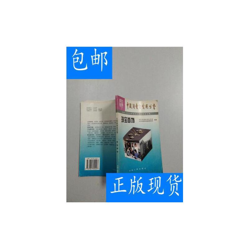 [二手旧书9成新]珠宝首饰 /对外贸易经济合作部,北京高德珠宝鉴? 正版旧书,放心下单,无光盘及任何附书品