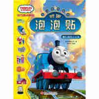 托马斯和朋友妙趣泡泡贴 懂礼貌的小火车