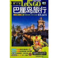 巴厘岛旅行Let's Go(第3版)