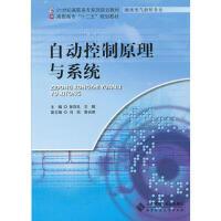 【正版二手书9成新左右】自动控制原理与系统 张存礼,王辉 北京师范大学出版社