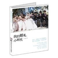【正版二手书9成新左右】我的婚礼小时代 Yes先生 湖南科学技术出版社