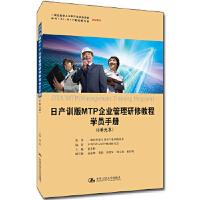 【正版书籍】日产训版MTP企业管理研修教程学员手册(6单元本) 中国人民大学出版社