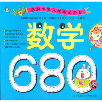小学入学考试:数学680题 雨润 吉林摄影出版社 9787549802692