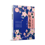 晨读夜诵.每天读一点韩语短文精华(中韩对照.赠原声朗读、扫码即听及有声电子书)