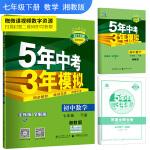 53 五三 初中数学 七年级下册 湘教版 2019版初中同步 5年中考3年模拟 曲一线科学备考