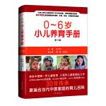 0-6岁小儿养育手册(第三版)