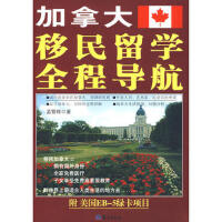 【正版二手书9成新左右】加拿大移民留学全程导航 孟繁辉 鹭江出版社
