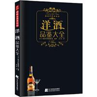 《洋酒品鉴大全》洋酒喜好者的不二选择 成美堂出版编辑部 辽宁科学技术出版社 9787538167399