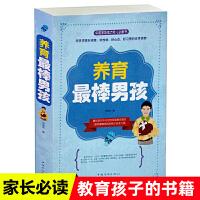 养育最棒男孩 教育孩子的书籍好妈妈胜过好老师 正面管教青春期男孩如何说孩子才会听家庭教育儿童教育心理学畅销书籍