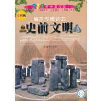 360度全景探秘 最不可思议的史前文明