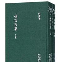 浙江文丛 孙衣言集(精装繁体竖排)