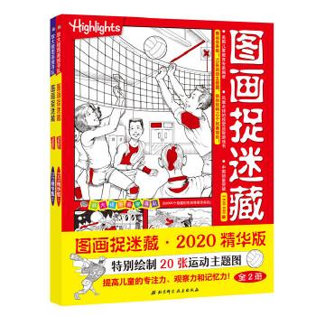 图画捉迷藏2020精华版(全两册) (美国经典视觉益智游戏,风靡全球70年,全面提高儿童专注力、观察力和记忆力!2020迎奥运,特别绘制20张运动主题场景图!)