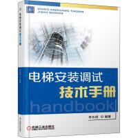 电梯安装调试技术手册 机械工业出版社