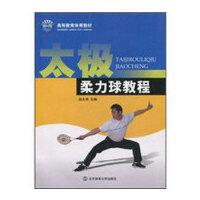 【旧书二手书9成新】高等教育体育教材:太极柔力球教程/段全伟著