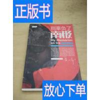 [二手旧书9成新]别辜负了南极(作者黄小希签赠本) /黄小希著 人
