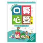 口算心算一日一练100以内的加减法竖式,佗晓丹,姜丽荣,北京少年儿童出版社,9787530139813