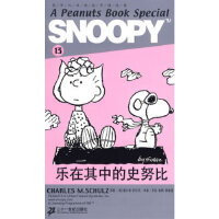 SNOOPY史努比双语故事选集 13 乐在其中的史努比,(美)舒尔茨(Schulz,C.M.) 原著,王延,杜鹃,,2
