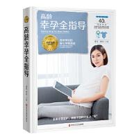《高龄幸孕全指导》( 高龄产妇安心生产) 曹伟 许鼓 黑龙江科学技术出版社 9787538895865