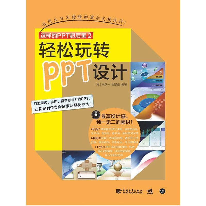 这样的PPT超厉害2--轻松玩转PPT设计(1DVD)(打造美观、实用、具有影响力的PPT,让你的PPT成为超级职场竞争力!)(中青雄狮出品)