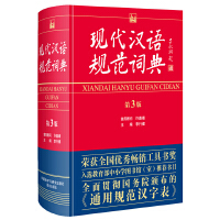 现代汉语规范词典 第3版