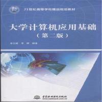 CBS-大学计算机应用基础(第二版)(21世纪高等学校精品规划教材) 中国水利水电出版社 9787517024545