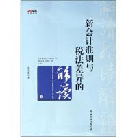 【正版二手书9成新左右】新会计准则与税法差异的解读 赵远新 中国税务出版社