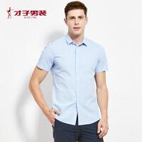 才子男装2019夏季新款休闲短袖衬衫青年条纹透气男衬衣