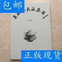 [二手旧书9成新]吴裕泰新注茶经 /毛克起 北京日报出版社(原同心