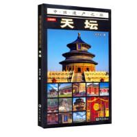 天坛/中国遗产之旅,徐志长 著作,大象出版社,9787534732980