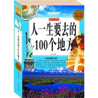人一生要去的100个地方(超值白金版),辞溪,中国华侨出版社,9787511314666【新书店 正版书】