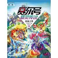 赛尔号精灵传说(第二季 11):逆战之尊