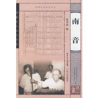 岭南文化知识书系 南音