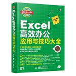 Excel 高效办公应用与技巧大全(彩印+视频讲解)