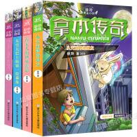 拿木传奇全套4册 徐玲男生小说 来自外星球的海报+从天而降的朋友+在无人的世界流浪+太空大巴上的位乘客 9-12岁儿童