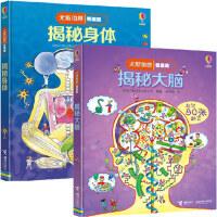 尤斯伯恩看里面系列 2册【揭秘大脑+揭秘身体】 精装儿童立体书3D翻翻书探索我们的身体揭秘大脑思维组织结构立体图画书6-