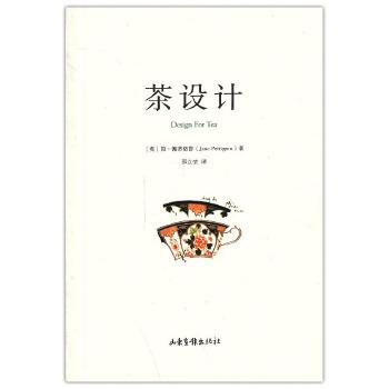 茶设计,(英)佩蒂格鲁,山东画报出版社,9787547409350 【请买家务必注意定价和售价的关系。部分商品售价高于详情的定价,定价即书上标价,售价是买家支付的价格!】