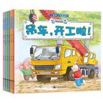 工程车认知图画书全套6册 汽车书籍 儿童故事书0-1-2-3-4-5-6岁早教 启蒙男孩益智图书 幼儿园小班读物 交通