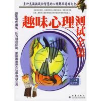 【正版二手书9成新左右】趣味心理测试全集 金跃军,杨忠 地震出版社