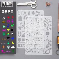 20190129115347326儿童绘画手抄报模板套装镂空画花边工具diy相册小学生画画模具